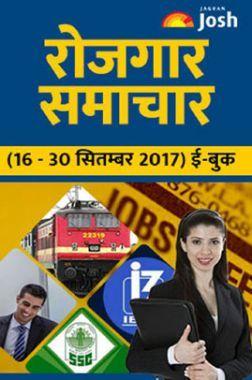 रोजगार समाचार 16-30 सितम्बर 2017