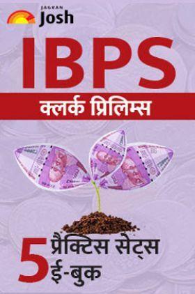 IBPS क्लर्क प्रिलिम्स 5 प्रैक्टिस सेट्स ईबुक (Hindi)