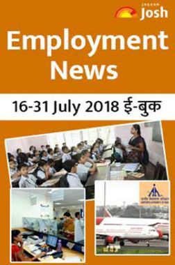 Employment News 16-31 July 2018 E-Book