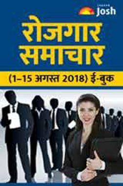रोजगार समाचार 01-15 अगस्त 2018 ई-बुक
