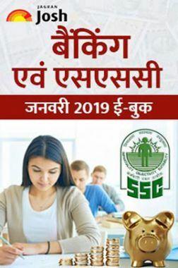बैंकिंग एवं एसएससी जनवरी 2019 ई-बुक