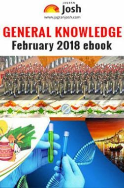 General Knowledge February 2019 E-Book