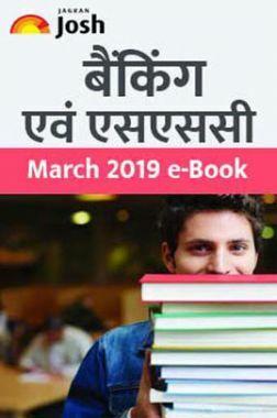 बैंकिंग एवं एसएससी मार्च 2019 ई-बुक