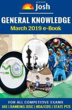 General Knowledge March 2019 E-Book