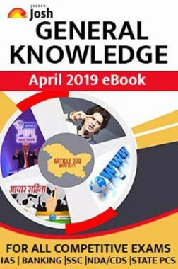 General Knowledge April 2019 E-Book