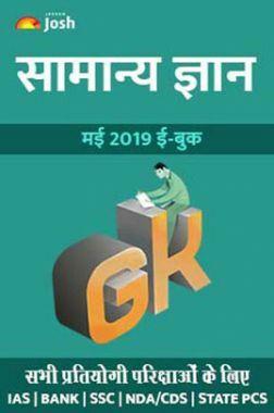 सामान्य ज्ञान मई 2019 ई-बुक