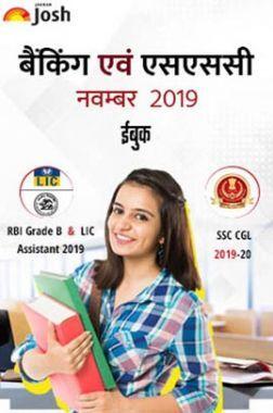 बैंकिंग एवं एसएससी नवंबर 2019 ई-बुक