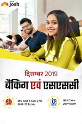 बैंकिंग एवं एसएससी दिसंबर 2019 ई-बुक