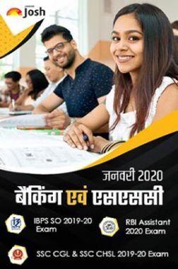 बैंकिंग एवं एसएससी जनवरी 2020 ई-बुक