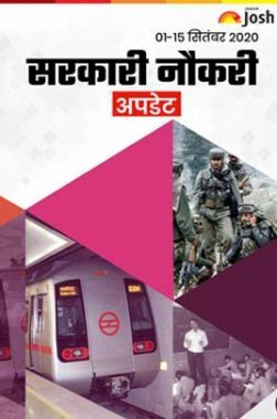 रोजगार समाचार 01-15 सितम्बर 2020 ई-बुक