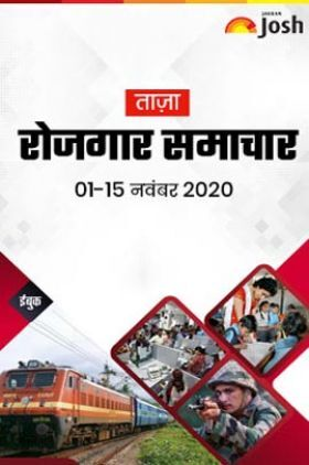 रोजगार समाचार 01-15 नवंबर 2020 ई-बुक