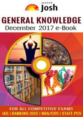 सामान्य ज्ञान दिसंबर 2017 E-Book