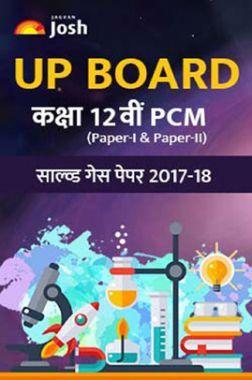 UP Board साल्व्ड गेस पेपर कक्षा १२ वी PCM 2017-18