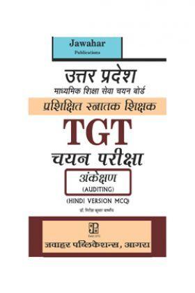 TGT Auditing (Hindi)