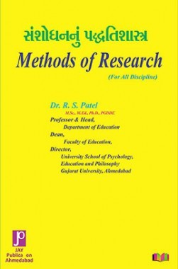 Methods Of Research (For All Discipline) 4th Edition (Gujarati)