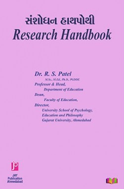 Research Handbook 3rd Edition (Gujarati)
