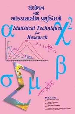 સંશોધન માટે આંકડાગશારત્રીય પયુક્તિઓ