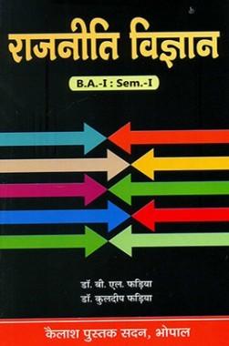 राजनीति विज्ञान B.A.-I : Sem-I