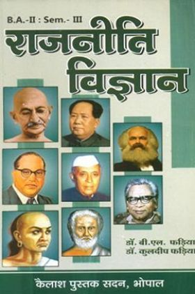 राजनीति विज्ञान B.A.-II : Sem-III