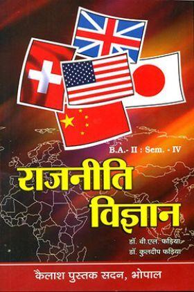 राजनीति विज्ञान B.A.-II : Sem-IV