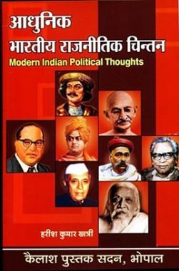 आधुनिक भारतीय राजनीतिक चिंतन