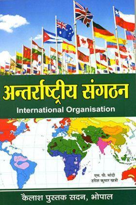 अंतराष्ट्रीय संगठन
