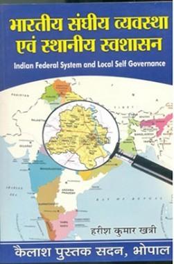 भारतीय संघीय व्यवस्था एवं स्थानीय स्वशासन