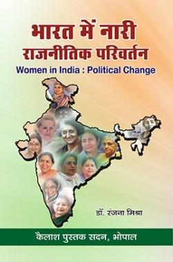 भारत में नारी : राजनीतिक परिवर्तन