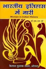 भारत इतिहास में नारी
