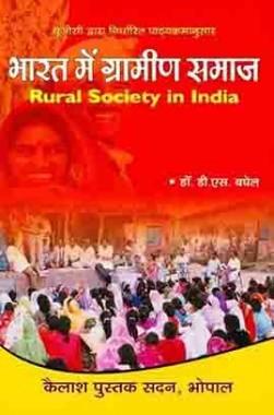 भारत में ग्रामीण समाज