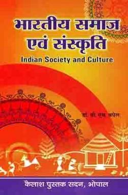 भारत समाज एवं संस्कृति