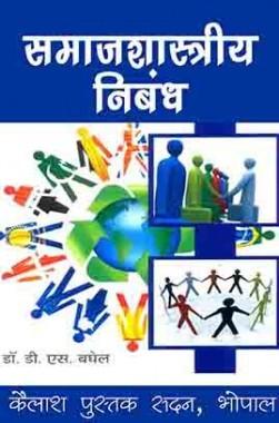 समाजशास्त्रीय निबंध