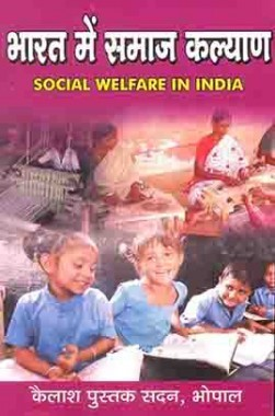 भारत में समाज कल्याण