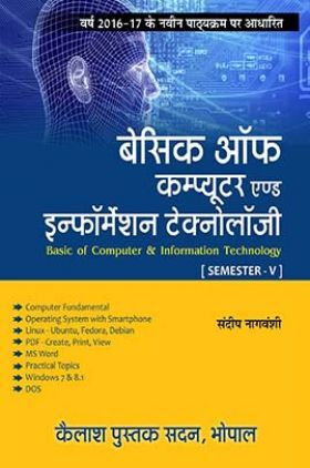 Basic of Computer and Information Technology (New Syllabus 2016-17)