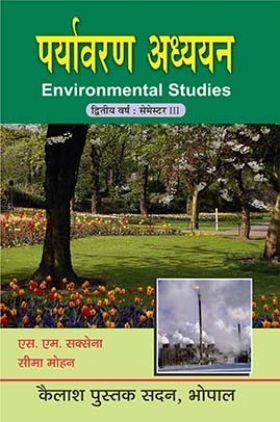 पर्यावरण अध्ययन (Second Year : Semester III)