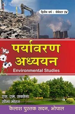 पर्यावरण अध्ययन (Second Year : Semester IV)