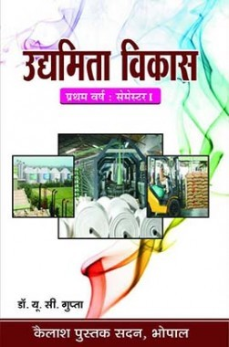Download उद्द्यमिता विकास (First Year : Semester I