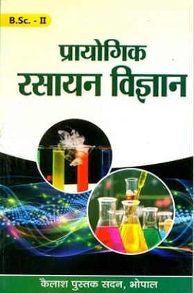 प्रायोगिक रसायन विज्ञान (Second Year : Semester III & IV)