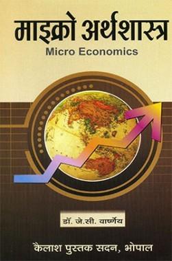 माइक्रो अर्थशास्त्र