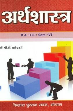 अर्थशास्त्र : B. A.-III (VI Sem)