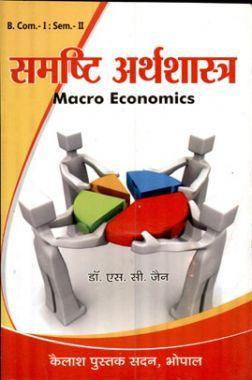 समष्टि अर्थशास्त्र