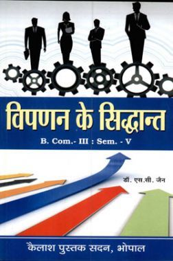 Principles Of Marketing In Hindi