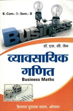 व्यावसायिक गणित