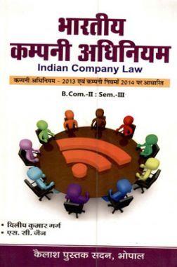 भारतीय कंपनी अधिनियम