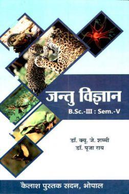 जंतु विज्ञान बीएससी 3 सेमेस्टर 5