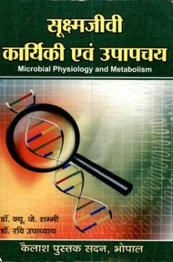 Microbial Physiology And Metabolism In Hindi