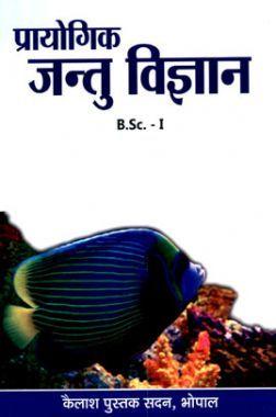 प्रायोगिक जंतु विज्ञान बीएससी -1