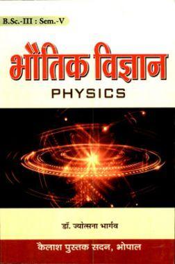 भौतिक विज्ञान बीएससी 3 सेमेस्टर 5