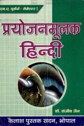 प्रयोजनमूलक हिंदी