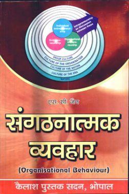 Organisational Behaviour In Hindi